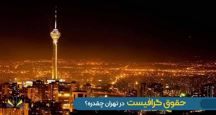 حقوق گرافیست در تهران چقدره؟
