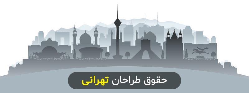 حقوق طراحان تهرانی