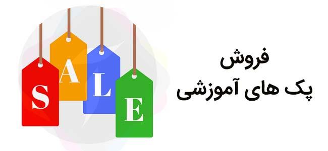 فروش پک های آموزشی