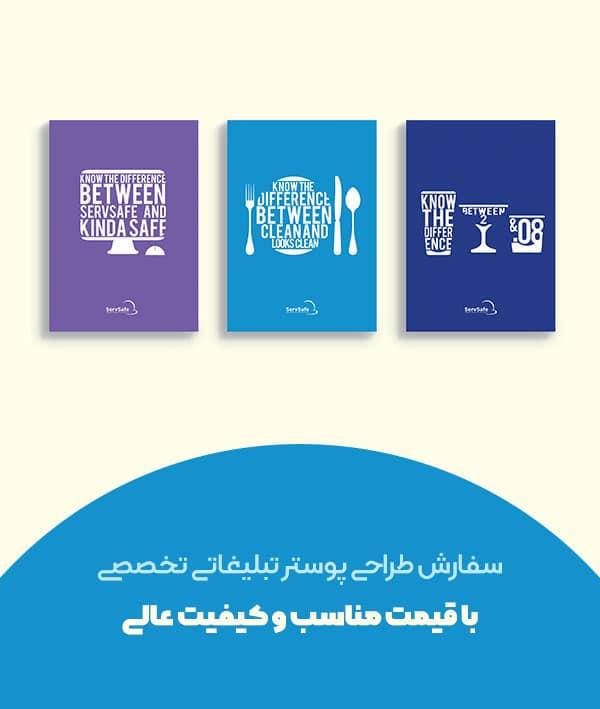 سفارش طراحی پوستر های متفاوت