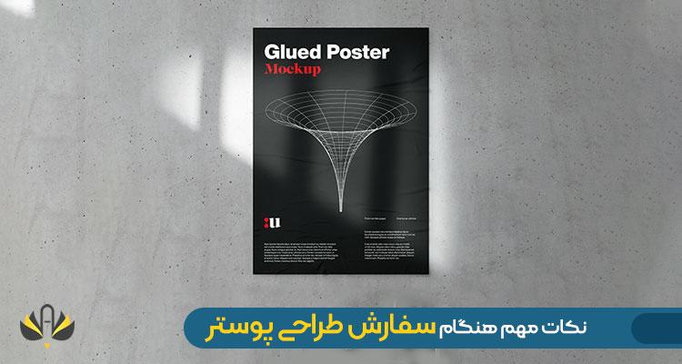 نکات مهم هنگام سفارش طراحی پوستر