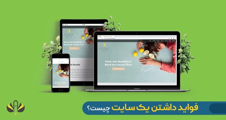 تصویری از 3 دیوایس دارای سایت واکنشگرا
