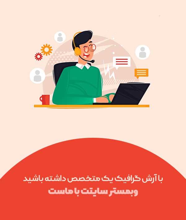 خدمات پشتیبانی سایت